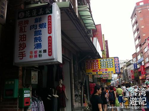 taiwan trip day 4 tamsui danshui taipei main station ximending 44