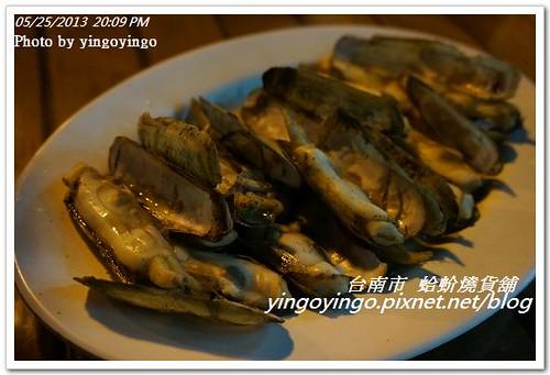 台南市_蛤蚧燒貨舖20130525_DSC03907