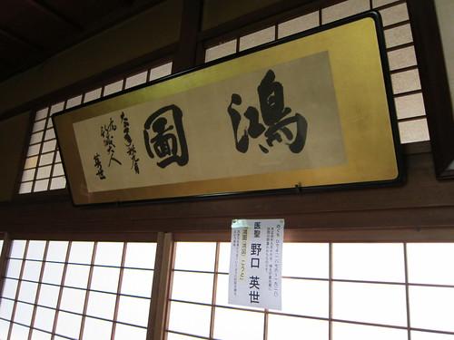 福島美味会津