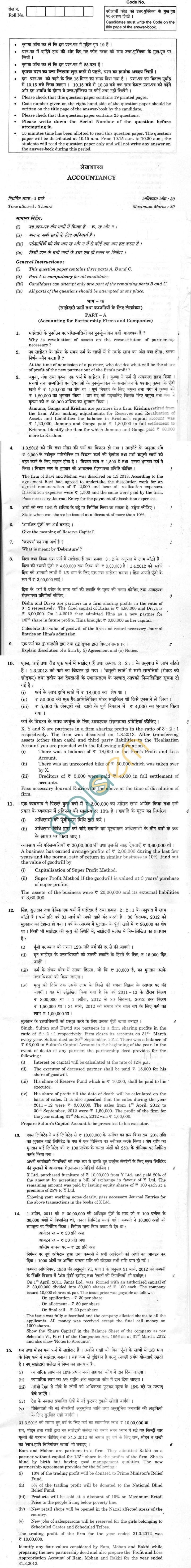 CBSE Compartment Exam 2013 Class XII Question Paper - Accountancy