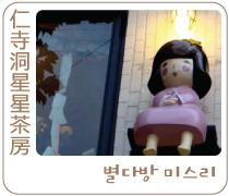 韓國首爾별다방 미스리