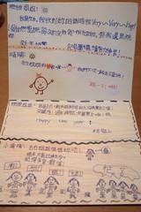 20131229-給雅雅晴晴的卡片2-1