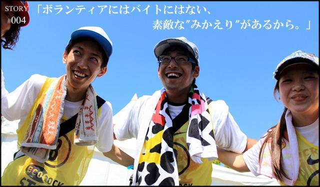 ボランティアストーリー004-01