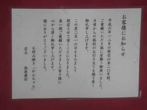 かんちゃん(江古田)