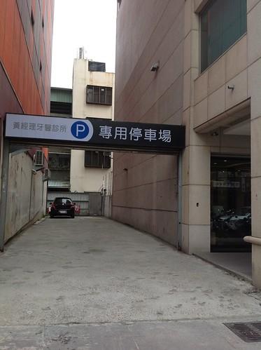 黃經理牙醫診所外觀0542