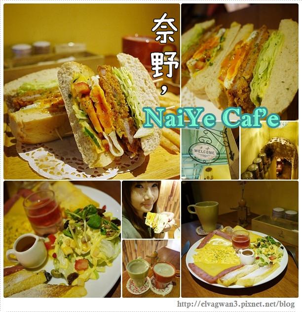 [捷運美食/江子翠站] 奈野咖啡 Brunch cafe– 鄉村風 ♪ 板橋人氣早午餐