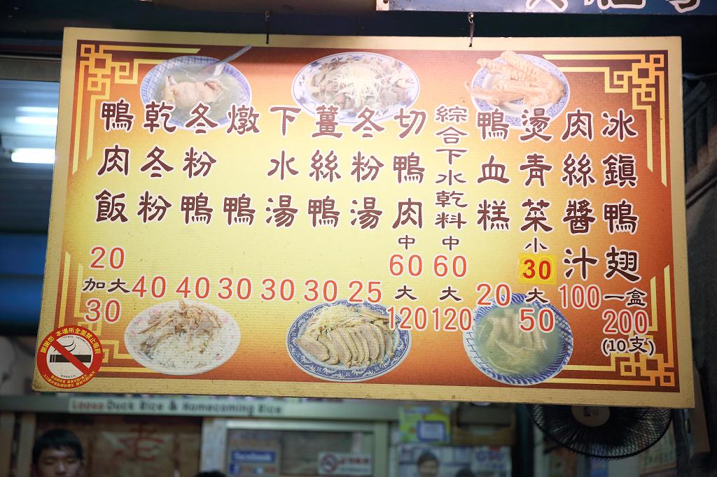 20140309雲林-老受鴨肉飯 (4)