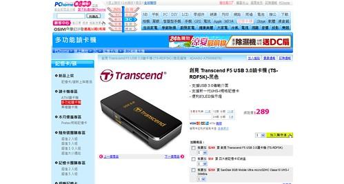 創見_Transcend_F5_USB_3.0讀卡機_(TS-RDF5K)_-_PChome線上購物_-_3C_-_2014-05-14_00.05.38