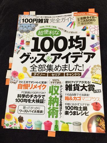 100円ショップのムック