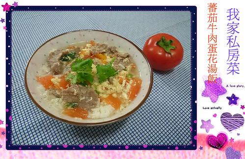 蕃茄牛肉蛋花湯飯-web