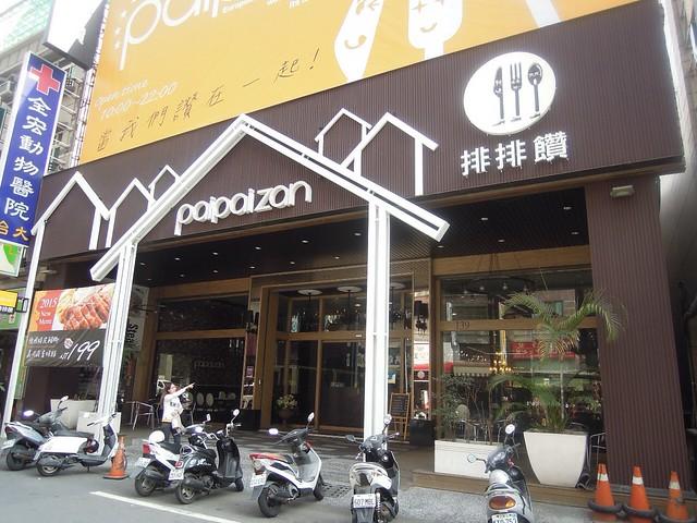 高雄排排饡‧歐式排餐料理‧五甲店新開幕 (1)
