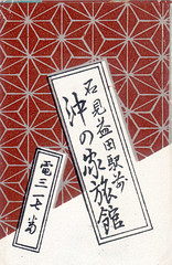 allumettes japon030