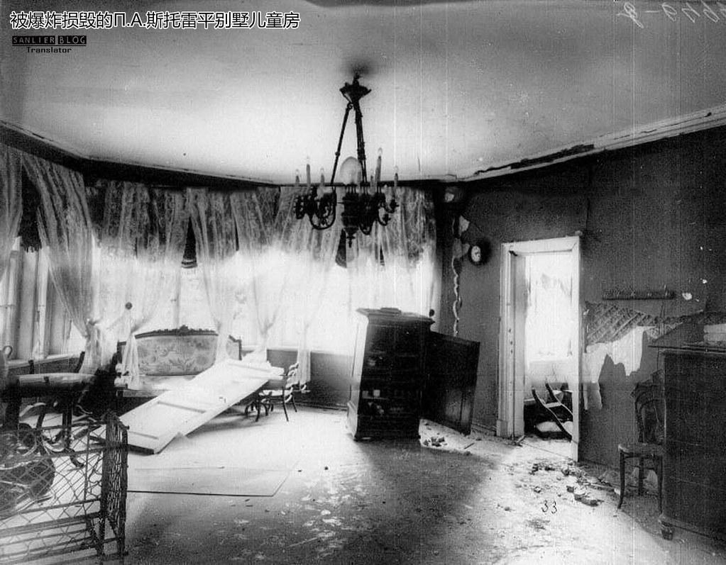 1906爆炸行刺斯托雷平14
