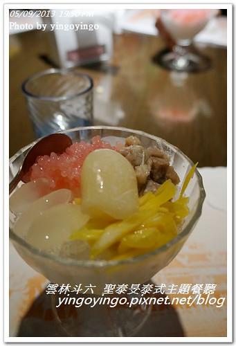 雲林斗六_聖泰旻泰式主題餐廳20130509_DSC03422