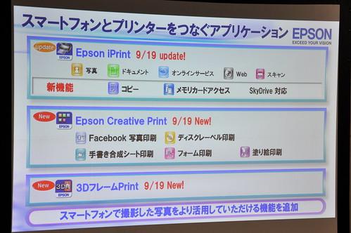 エプソン - カラリオ・プリンター(2013年秋冬モデル)「EP-976A3」「EP-806」 新商品体験+モニターイベント_013