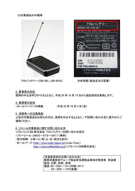 テレビチューナーの使用中止の注意喚起