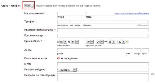 Яндекс визитка подать объявление снять квартиру в воронеже частные объявления