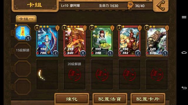 『尬西遊』融合西遊記,中國風滿點的卡牌遊戲! @3C 達人廖阿輝