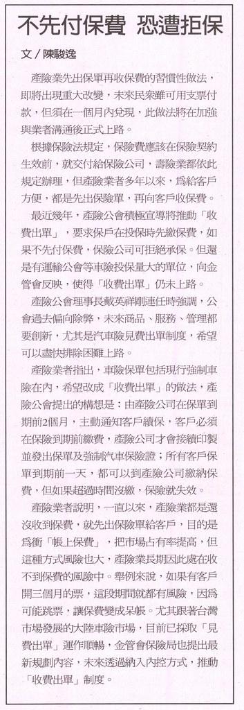 20140118[經濟日報]不先付保費 恐遭拒保
