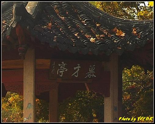 杭州 西湖 (其他景點) - 221 (白堤結束點 西冷橋旁的慕才亭)