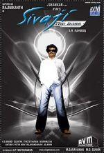 sivaji-the-boss-poster