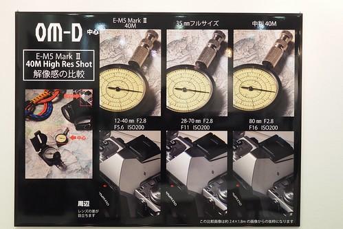 My Mobile Blog: オリンパス OM-D E-M5 Mark II 先行展示 @オリンパス ...