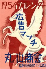 allumettes japon015