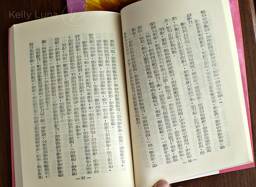 japanese book-inside