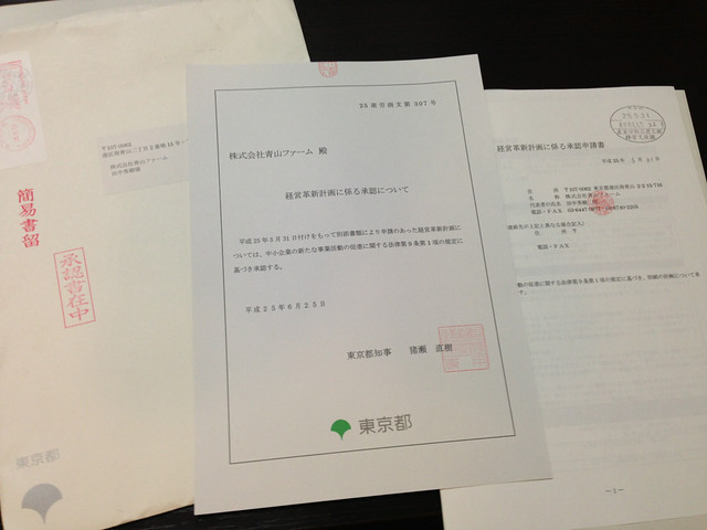 東京都経営革新計画に係る承認
