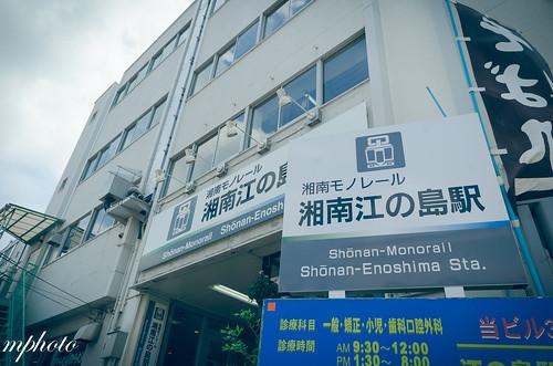 湘南江之島站