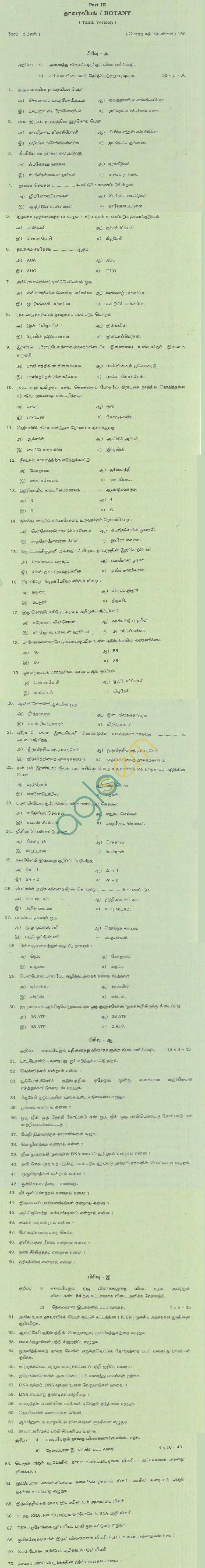 TN Board Higher Secondary (Plus 2) Botany Question Papers March 2011