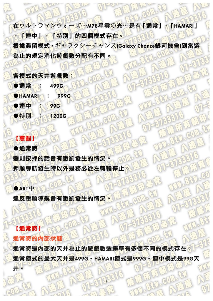 S0163 鹹蛋超人 中文版攻略_Page_04