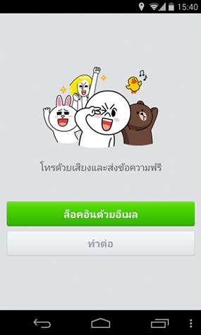 Android LINE VPN