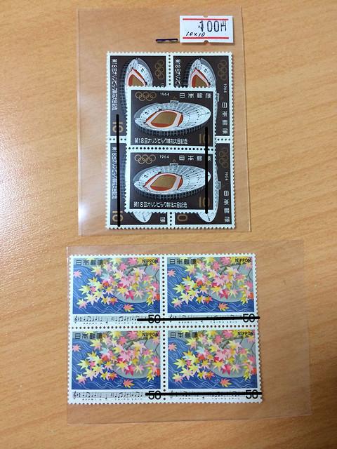 10円東京1964/50円もみじ切手