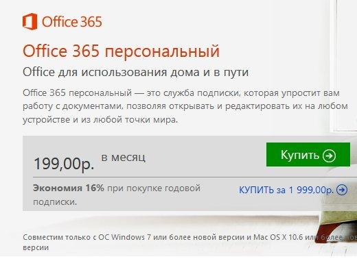 Купить Office 365