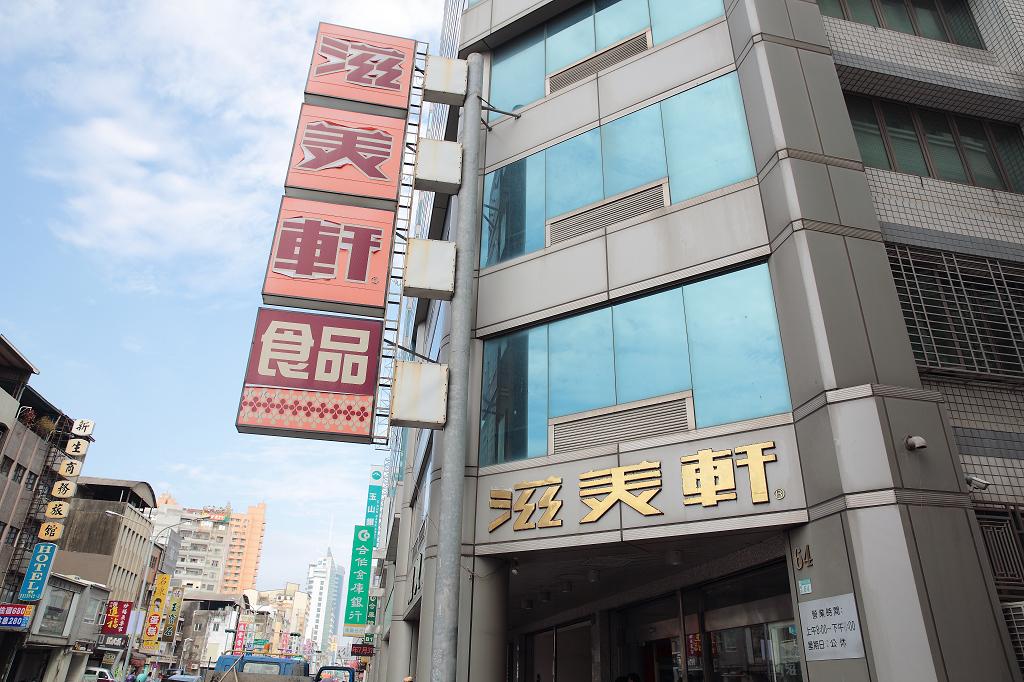 20140508-5台南-滋美軒食品 (1)