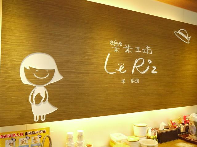 全米麵包大不易 樂米工坊談米食推廣 (7)