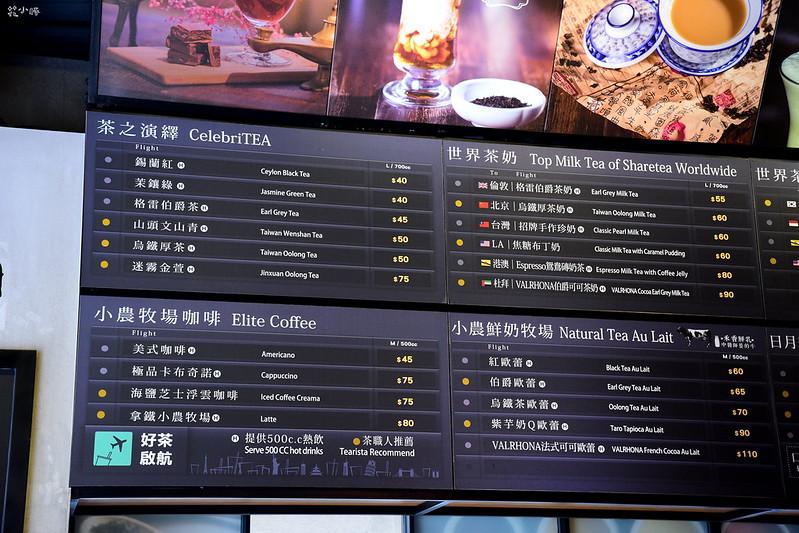Sharetea歇腳亭品牌旗艦店松江南京站美食咖啡廳不限時推薦 (50)