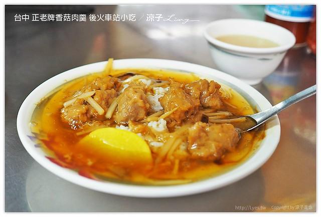 台中 正老牌香菇肉羹 後火車站小吃 - 涼子是也 blog