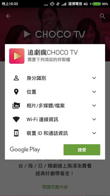 Screenshot_2016-06-08-22-33-22_com.android.vending
