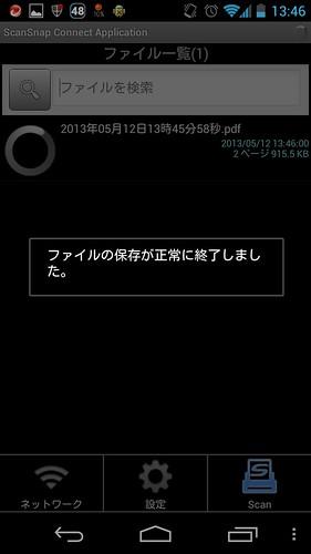 ScanSnap iX500_044