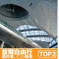 TOP2首爾自由行仁川機場