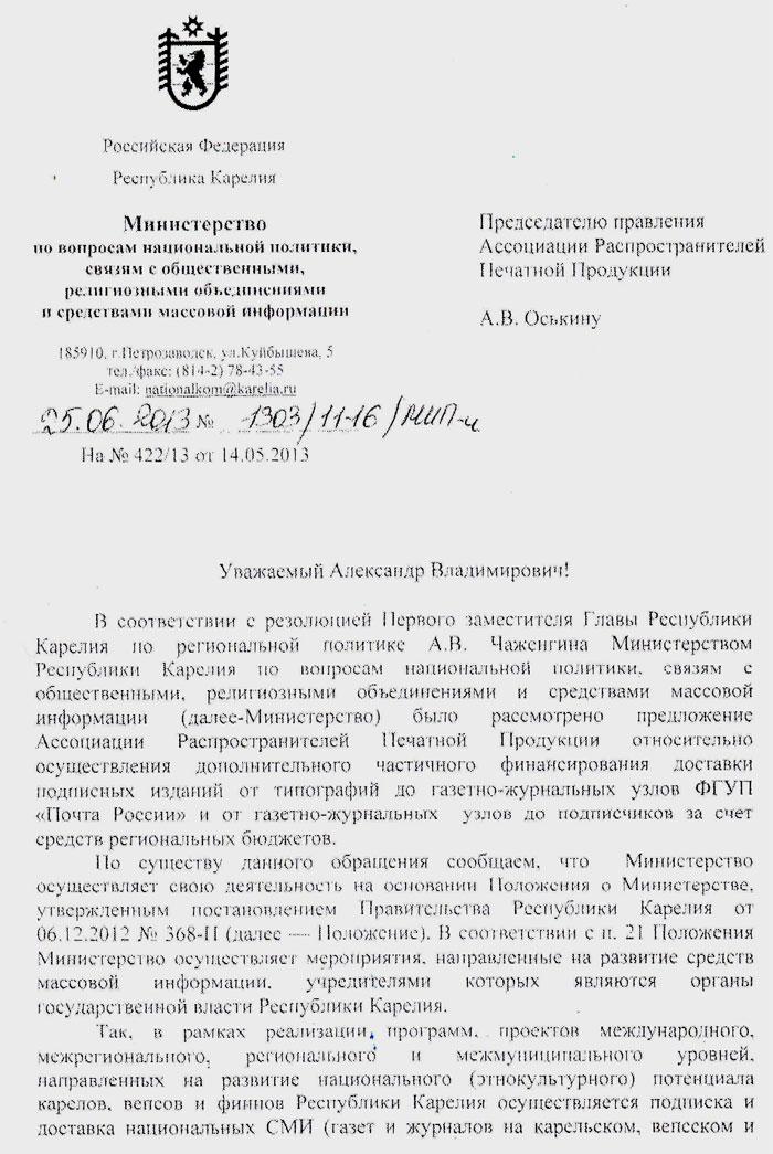 kareliya_dostavka-1