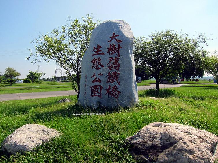 大樹舊鐵橋生態公園 (51)