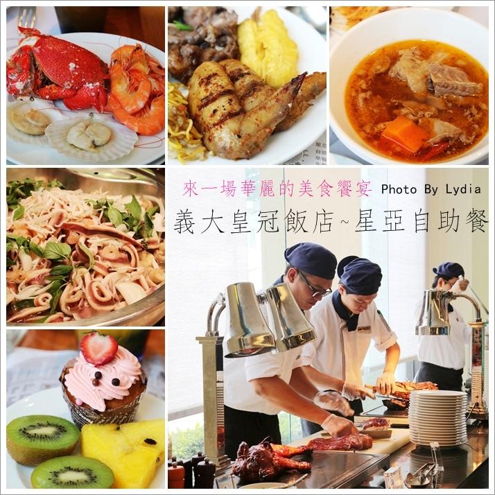 【食記高雄】義大皇冠飯店-星亞自助餐~來一場華麗的美食饗宴