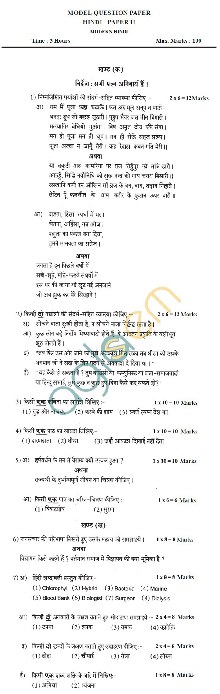 AP Board Intermediate II Year Hindi Model Question Paper