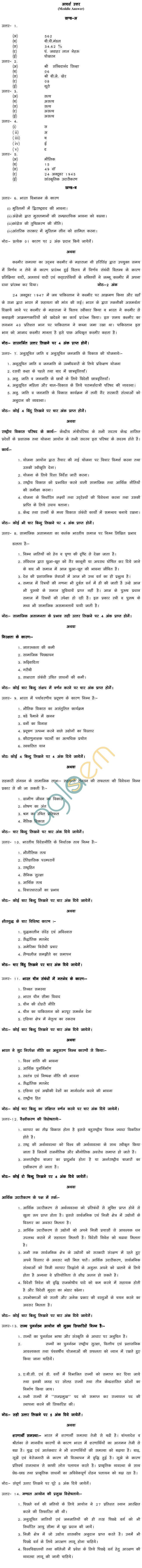 MP Board Class XII Political Science Model Questions & Answers - Set 1