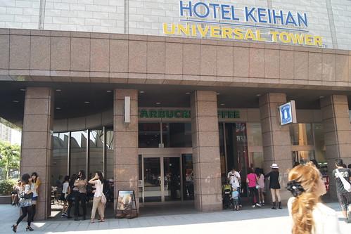 Hotel Universal Port Osaka DSC03595