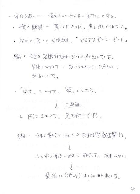釜芸狂言第1回No720131031