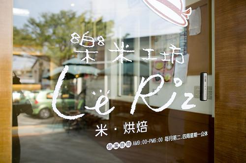 烘焙坊門口2_樂米工坊